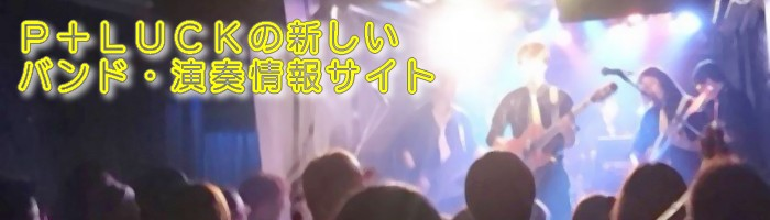 Enjoy your band!えんばん by P+LUCK | バンド活動情報サイト